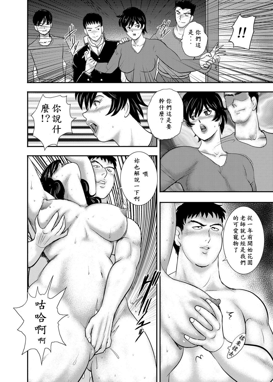 Gakuen no Nie Daiichiwa 11