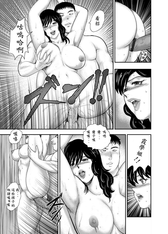 Gakuen no Nie Daiichiwa 12