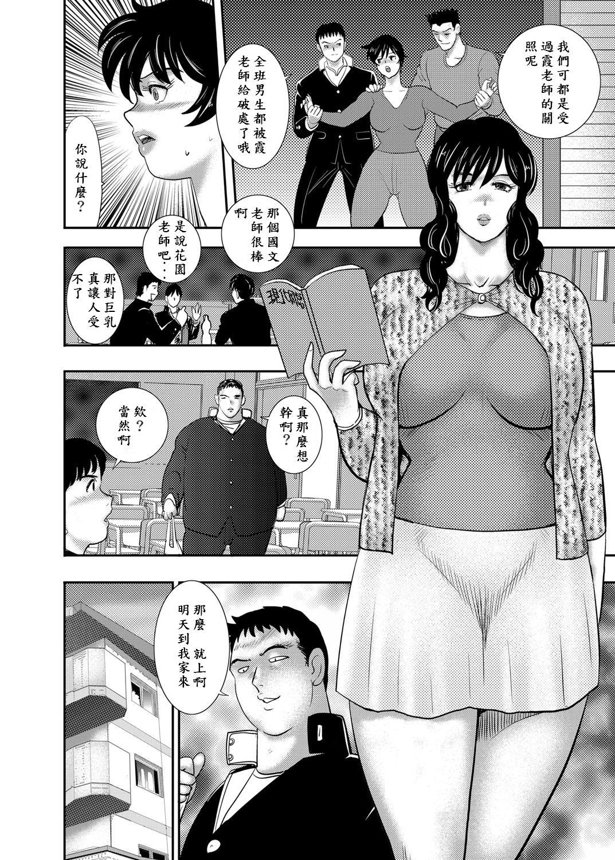 Gakuen no Nie Daiichiwa 15