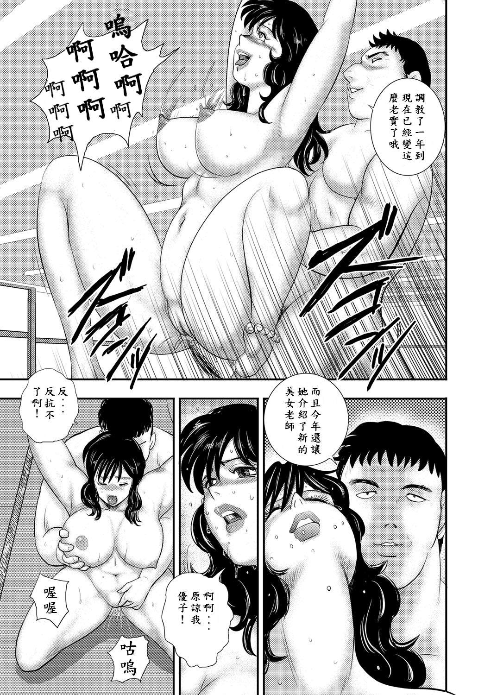 Gakuen no Nie Daiichiwa 18