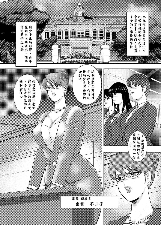 Gakuen no Nie Daiichiwa 1
