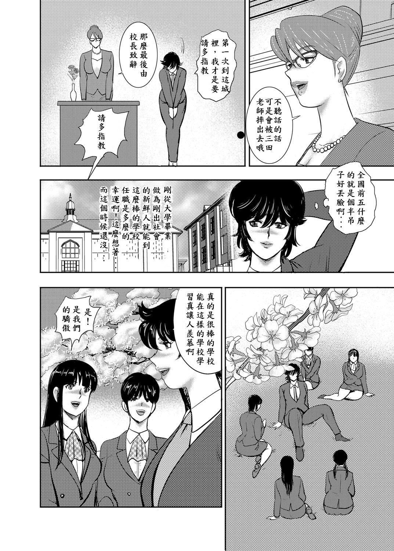 Gakuen no Nie Daiichiwa 3