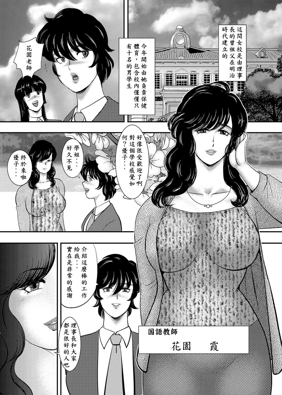 Gakuen no Nie Daiichiwa 4
