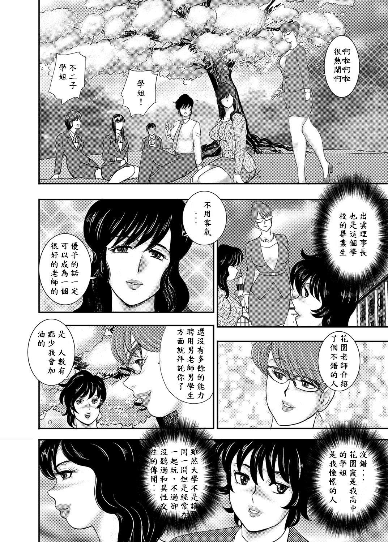 Gakuen no Nie Daiichiwa 5