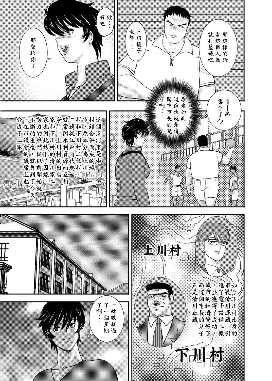 Gakuen no Nie Daiichiwa 8