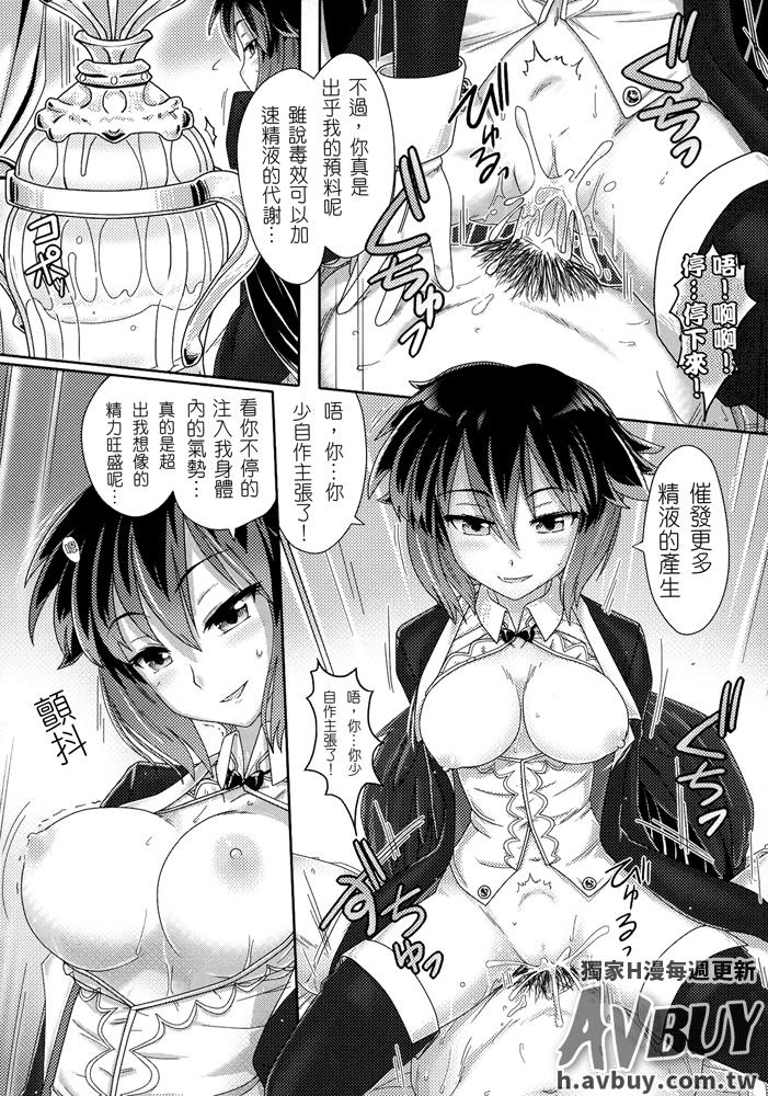 Bessatsu Comic Unreal Monster Musume Paradise Vol.2 133