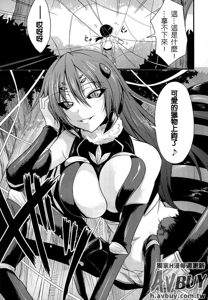 Bessatsu Comic Unreal Monster Musume Paradise Vol.2 144
