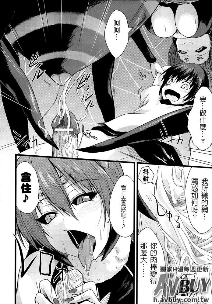 Bessatsu Comic Unreal Monster Musume Paradise Vol.2 147