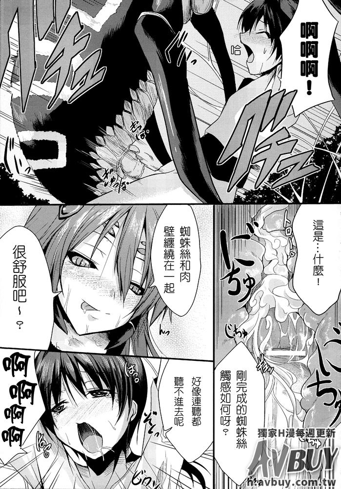 Bessatsu Comic Unreal Monster Musume Paradise Vol.2 150
