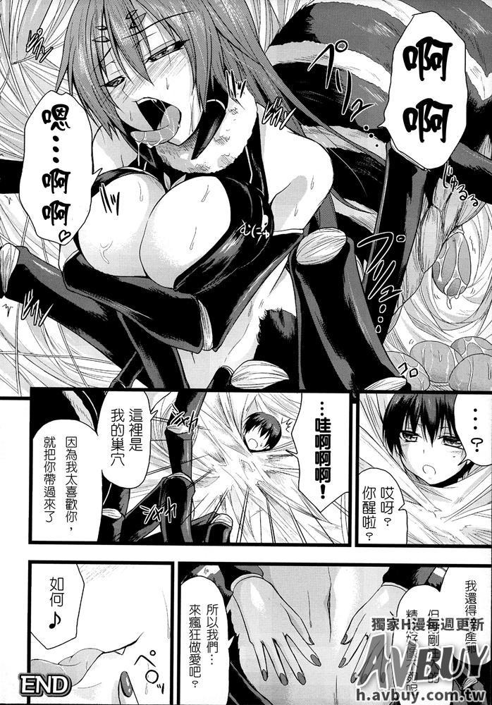 Bessatsu Comic Unreal Monster Musume Paradise Vol.2 157