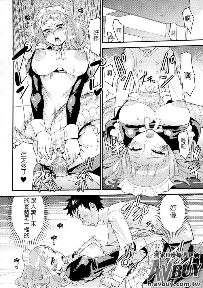 Bessatsu Comic Unreal Monster Musume Paradise Vol.2 76