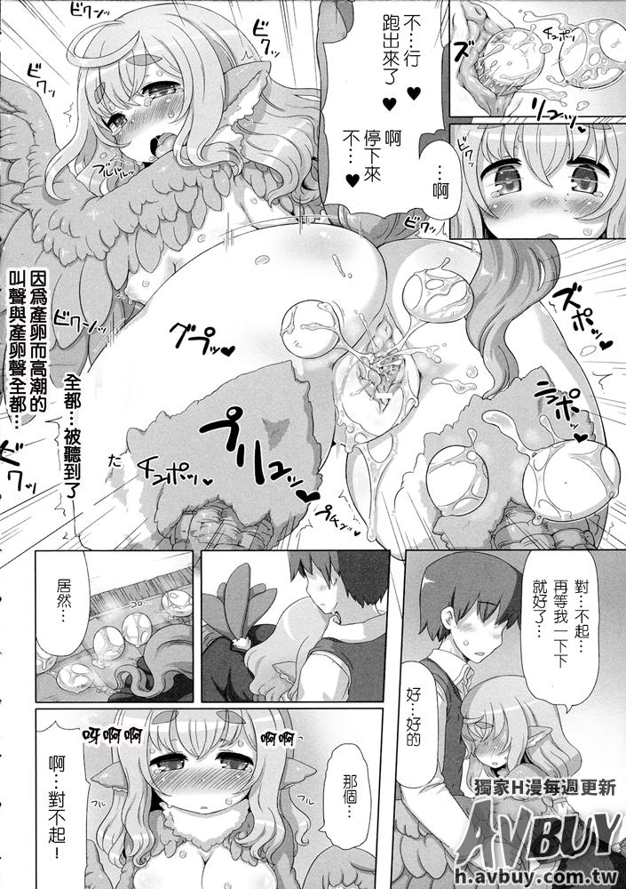 Bessatsu Comic Unreal Monster Musume Paradise Vol.2 84