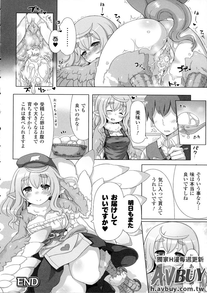 Bessatsu Comic Unreal Monster Musume Paradise Vol.2 93