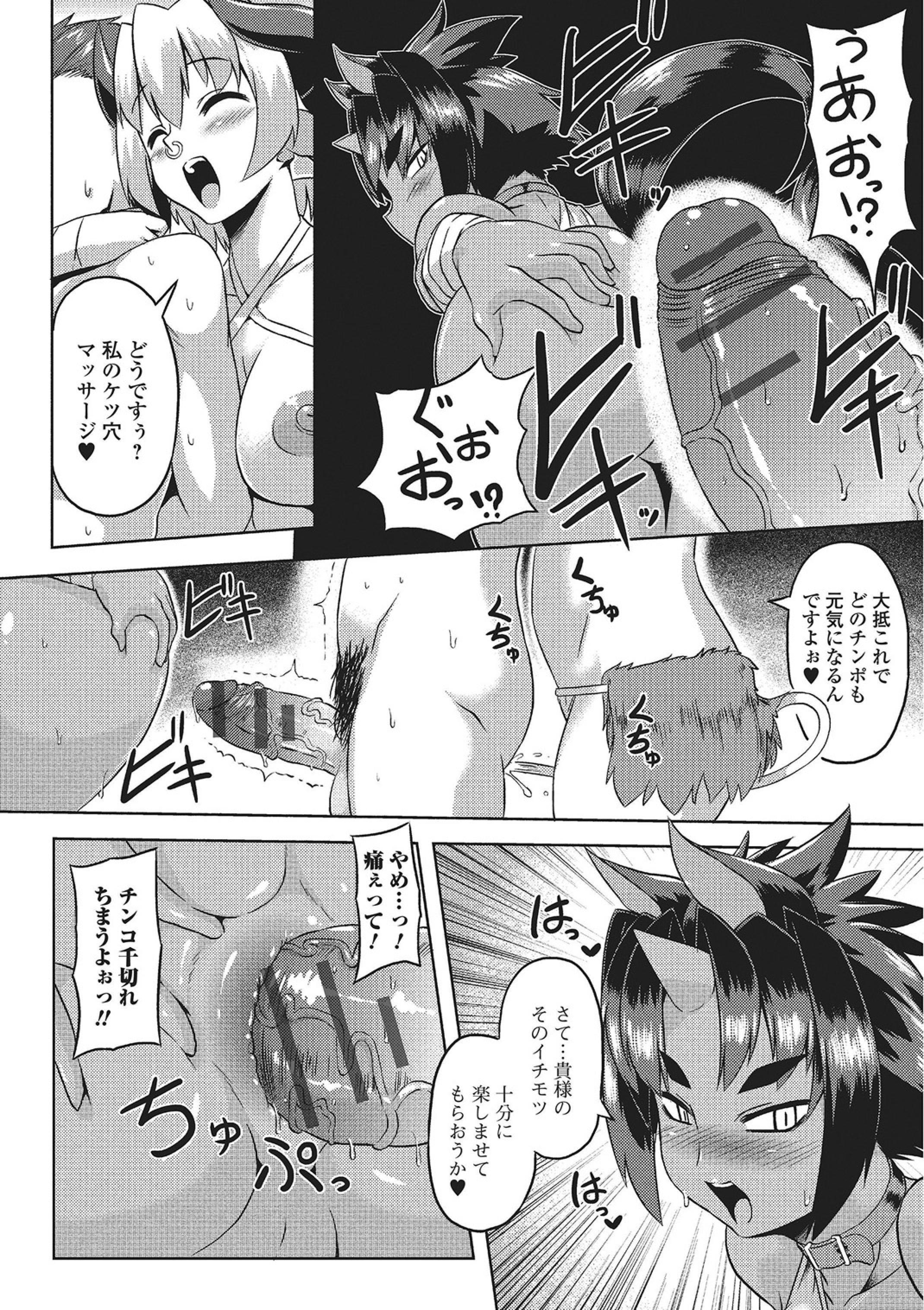 Monster Shoujo e no Yokujou 100