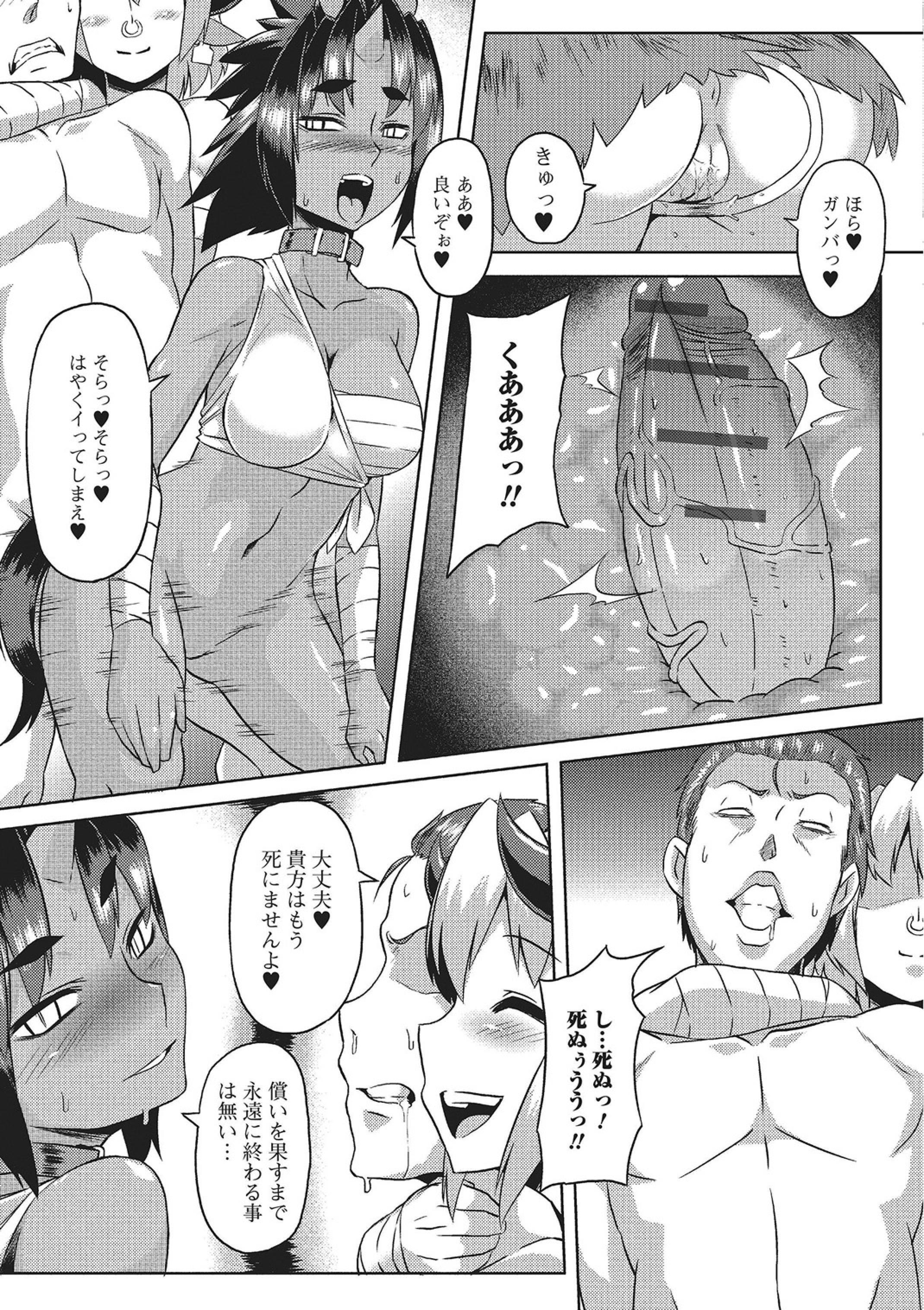 Monster Shoujo e no Yokujou 103