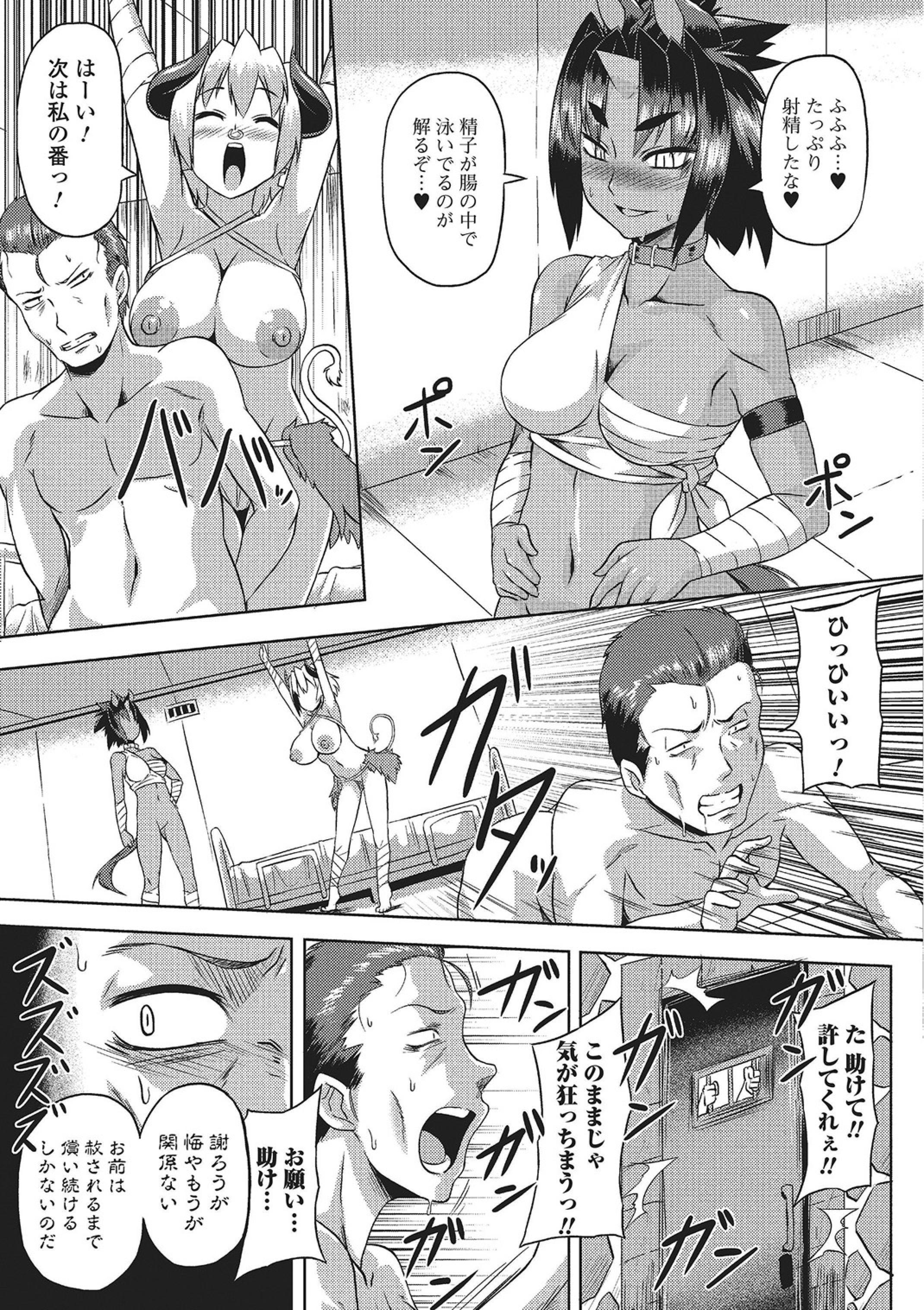 Monster Shoujo e no Yokujou 105