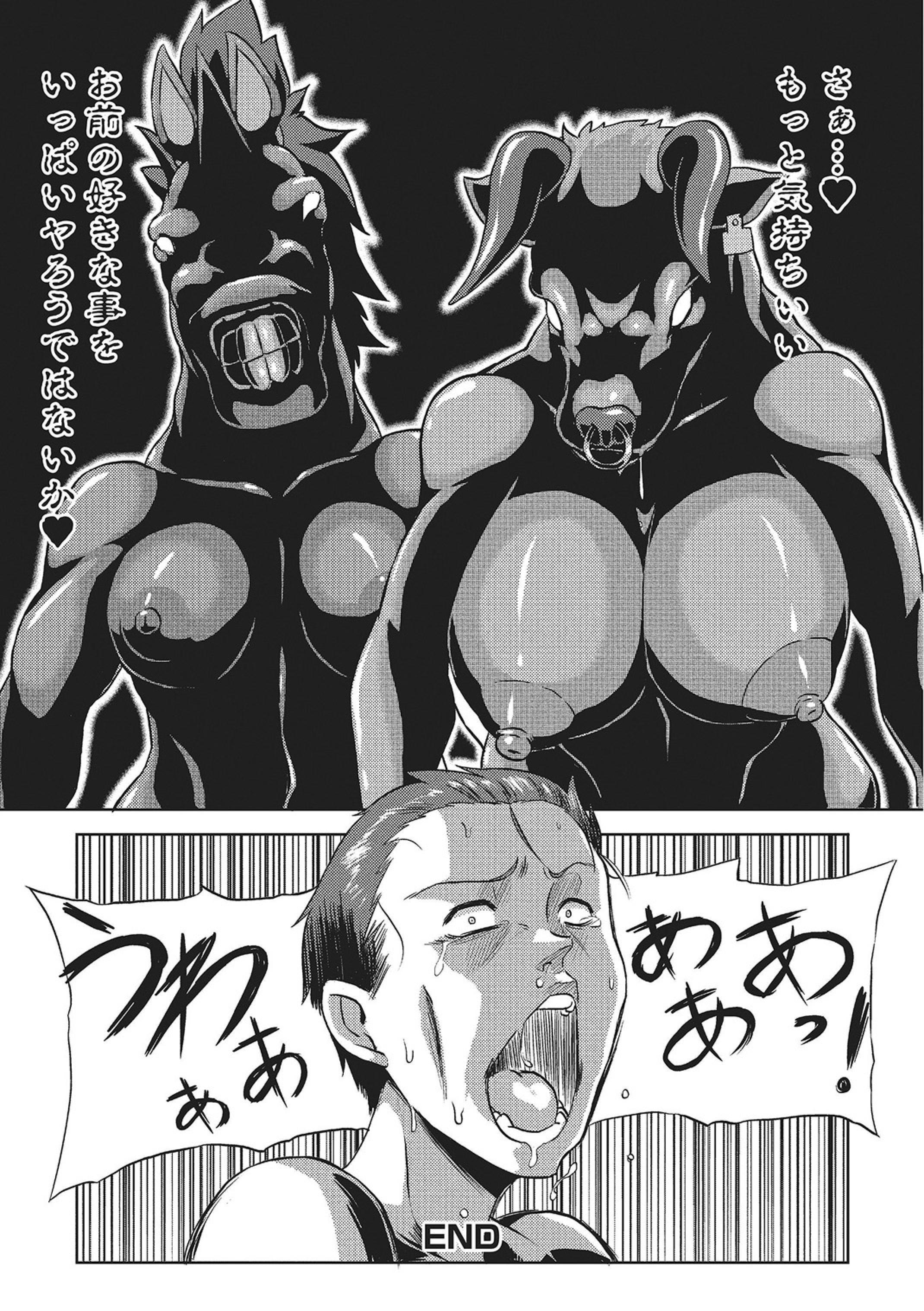 Monster Shoujo e no Yokujou 106