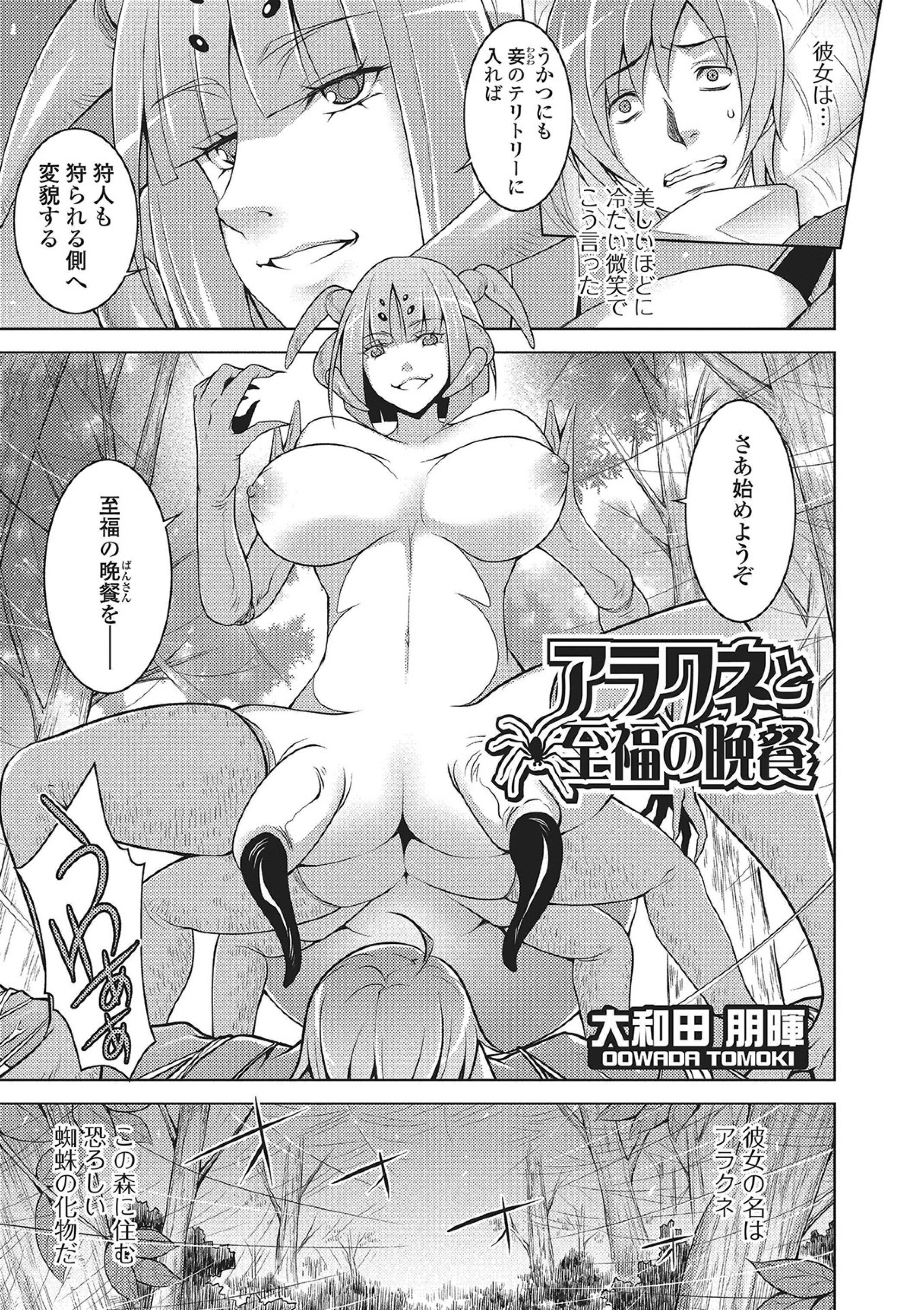 Monster Shoujo e no Yokujou 107