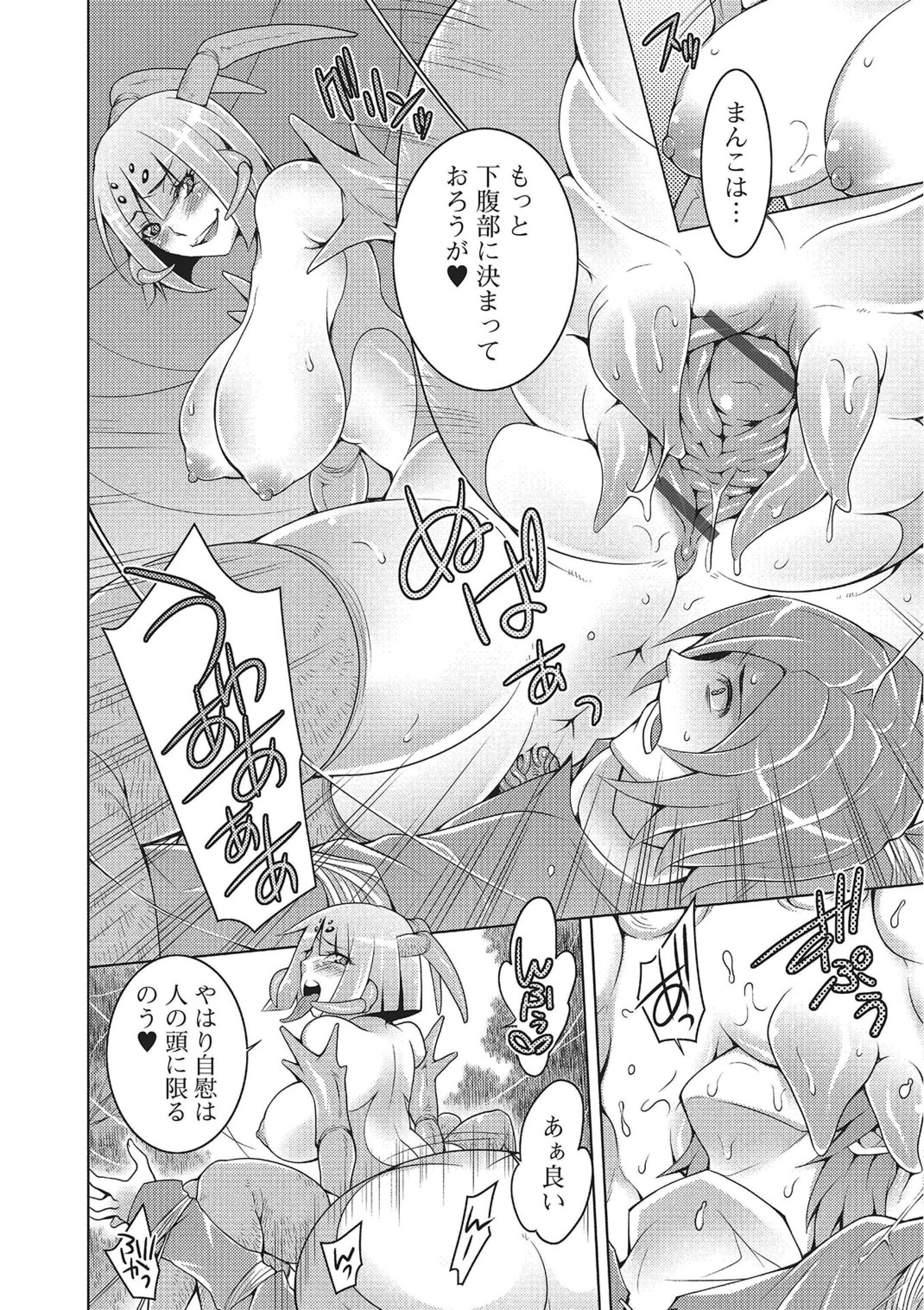 Monster Shoujo e no Yokujou 118