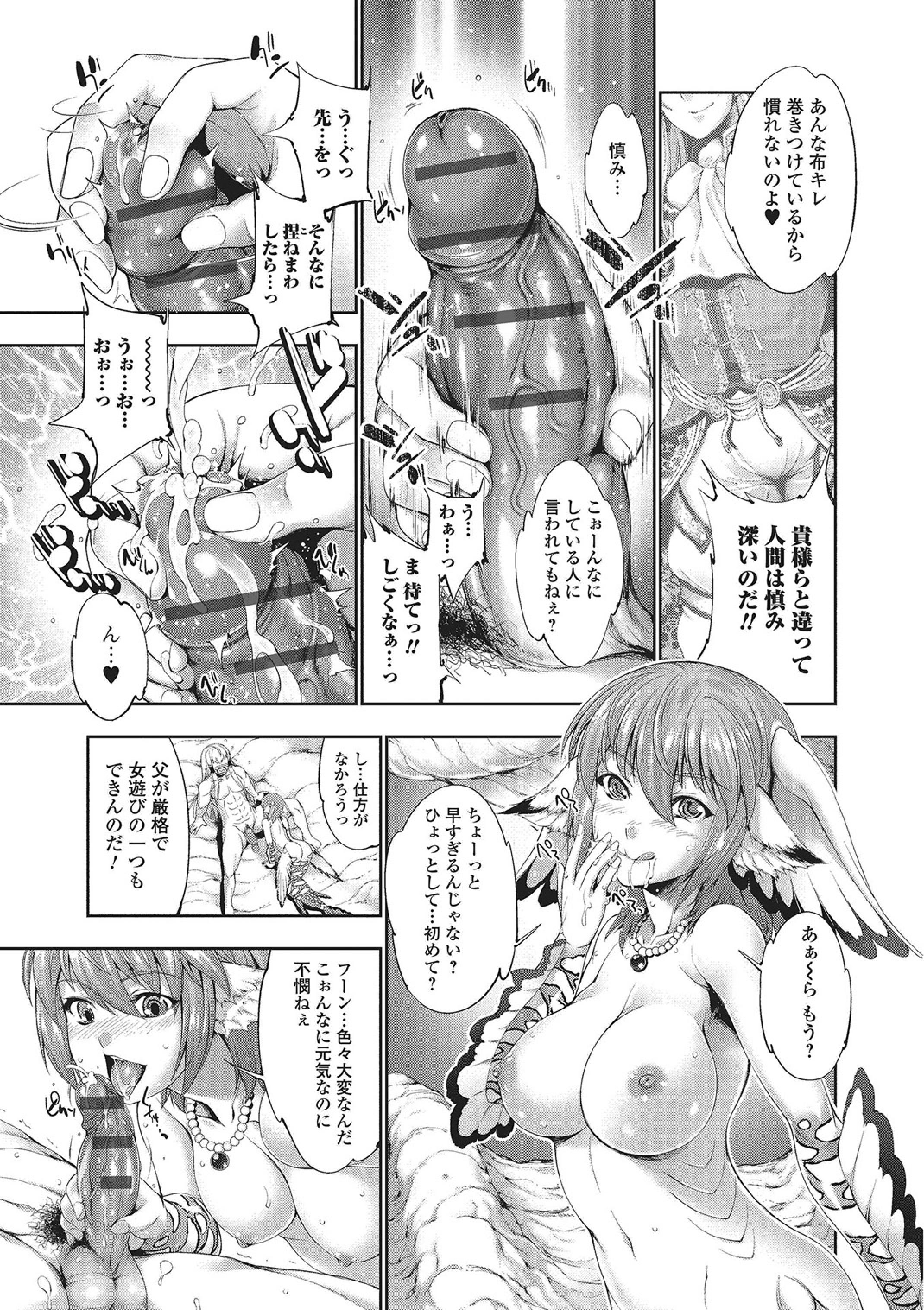 Monster Shoujo e no Yokujou 11