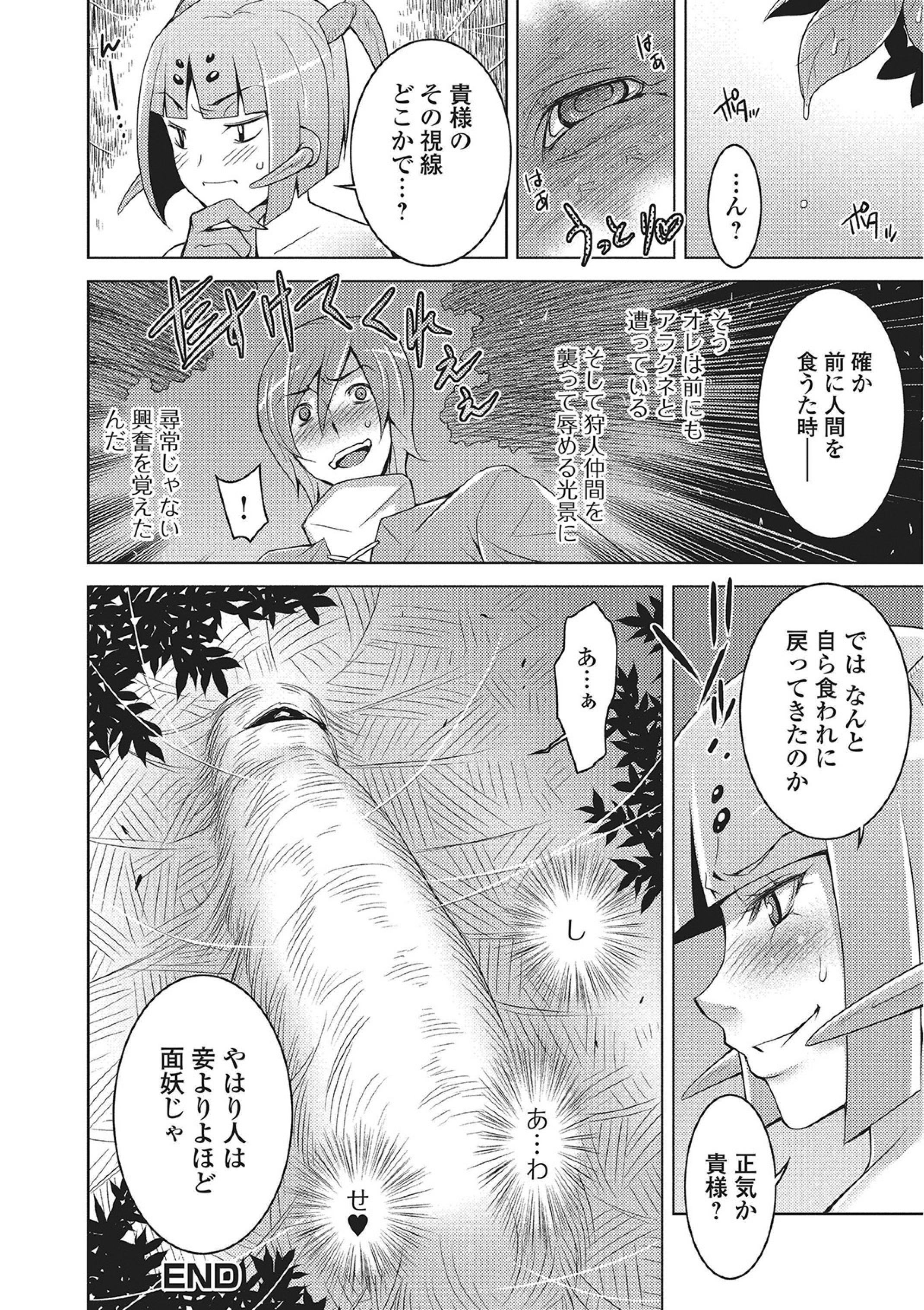 Monster Shoujo e no Yokujou 124