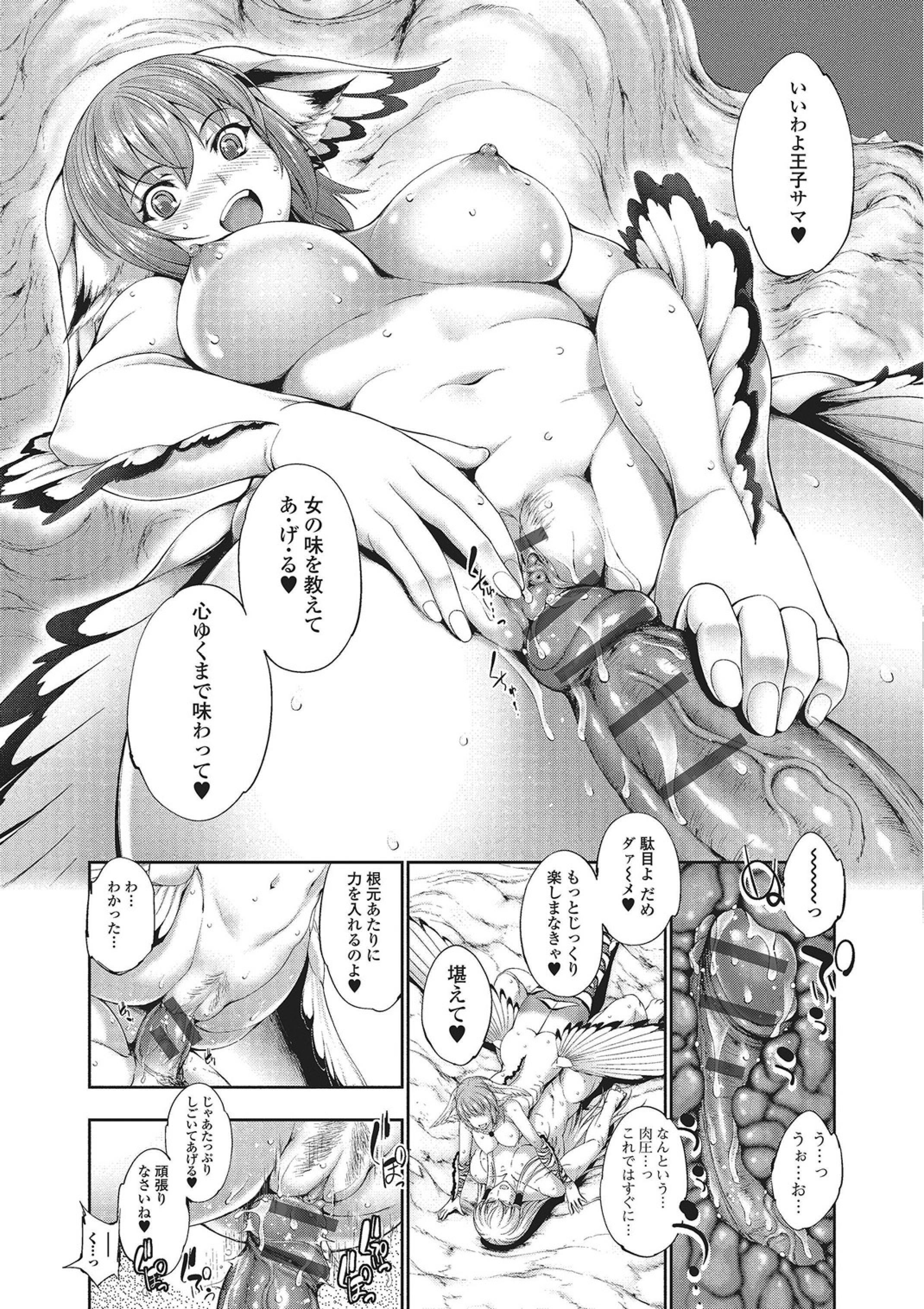 Monster Shoujo e no Yokujou 13