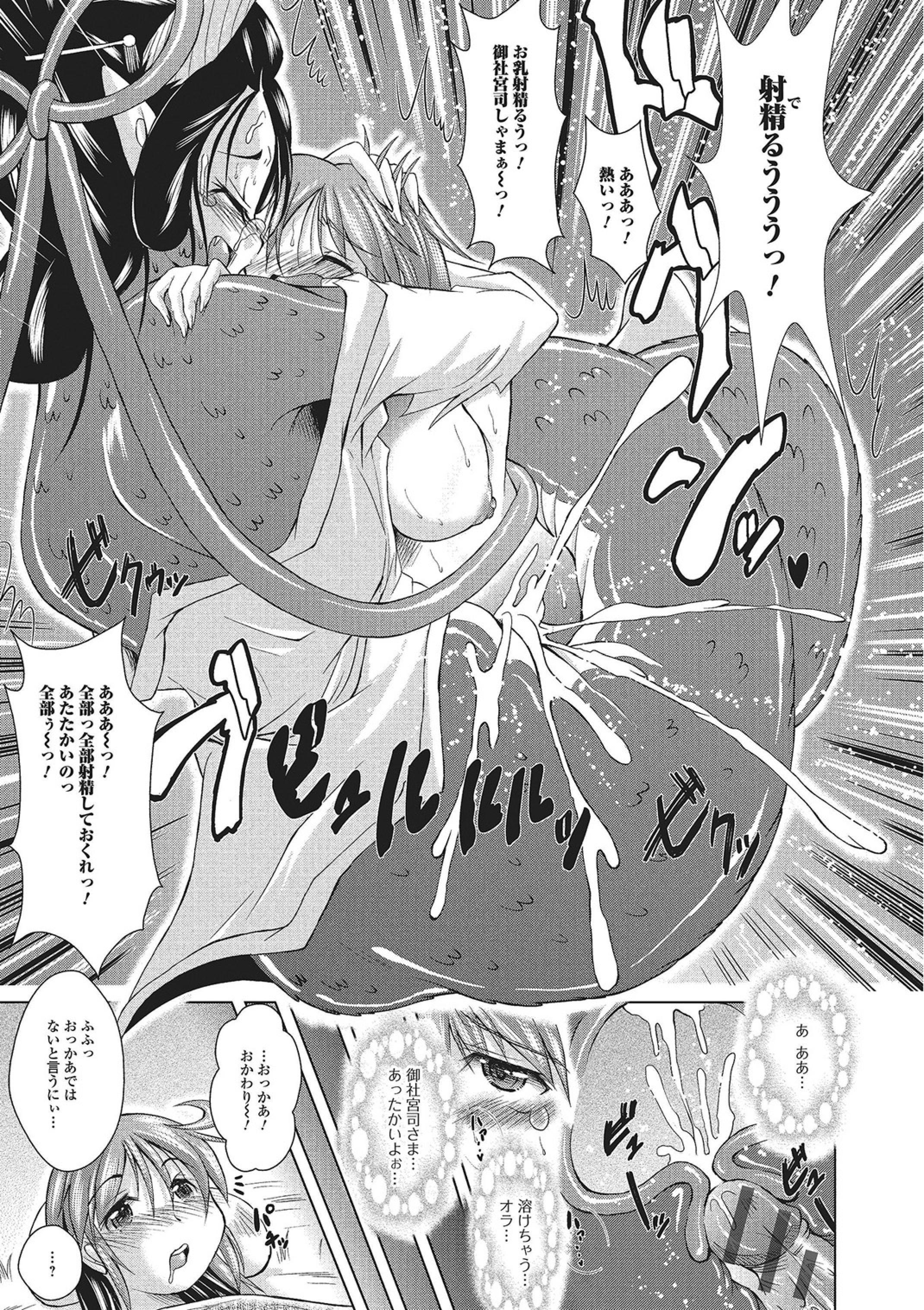 Monster Shoujo e no Yokujou 139
