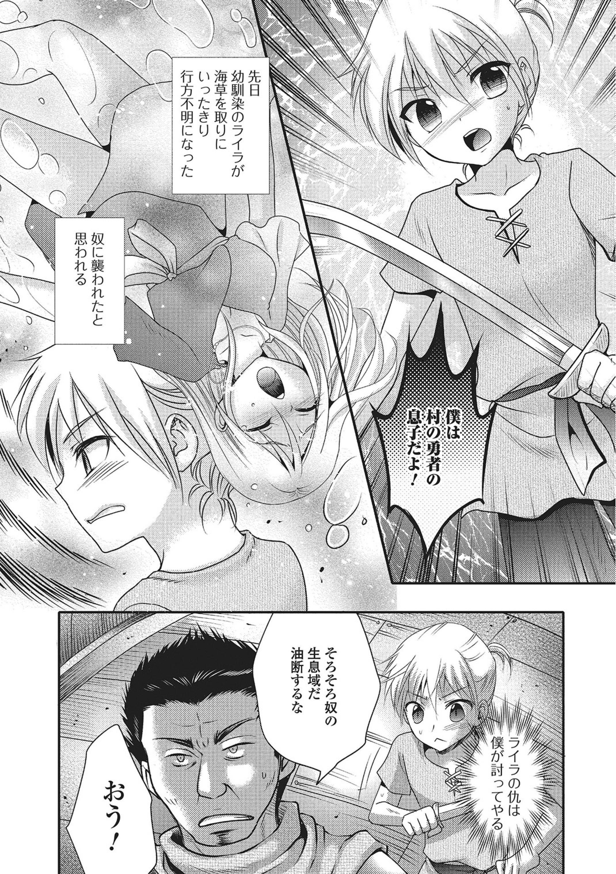 Monster Shoujo e no Yokujou 142