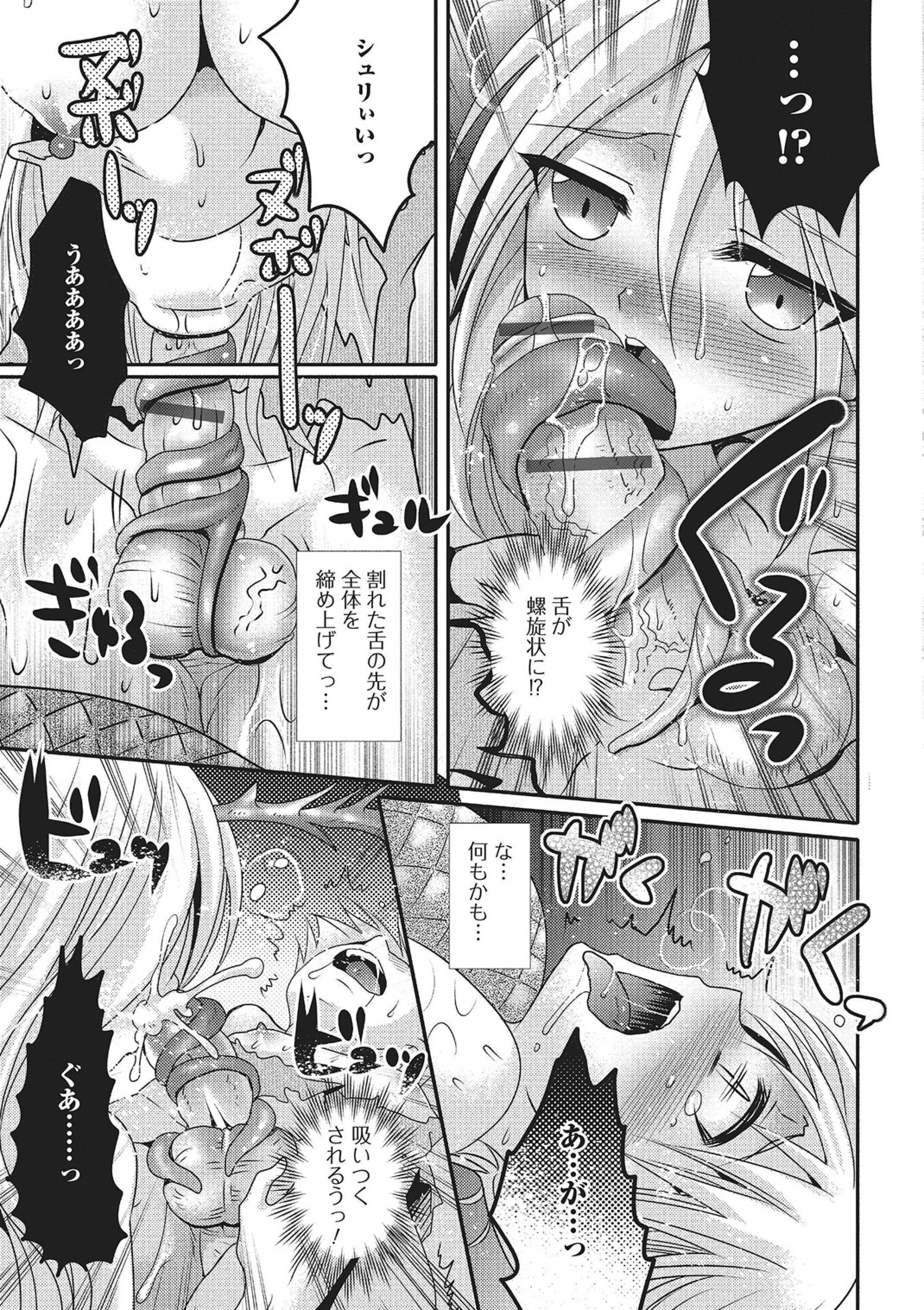 Monster Shoujo e no Yokujou 149