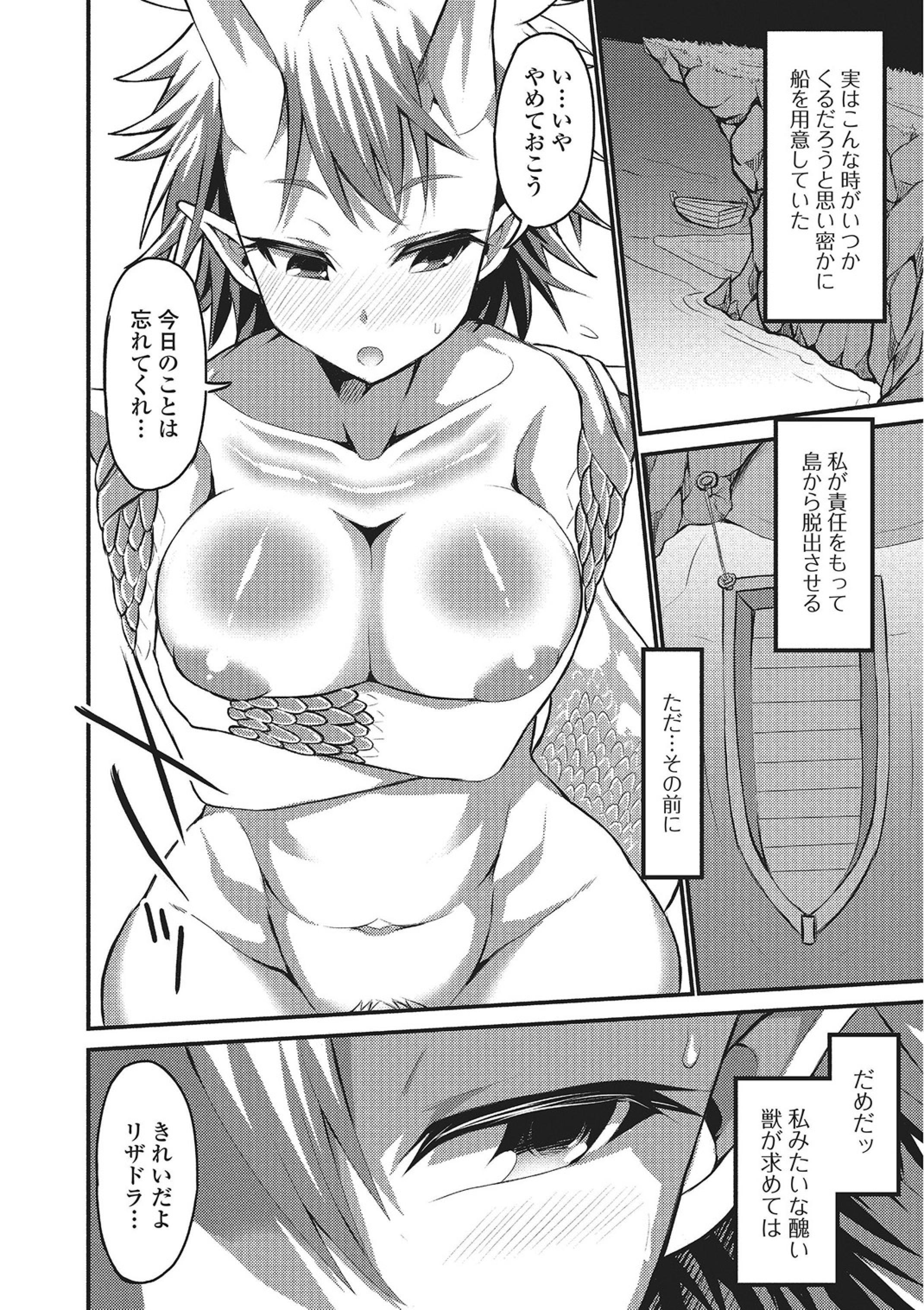 Monster Shoujo e no Yokujou 162