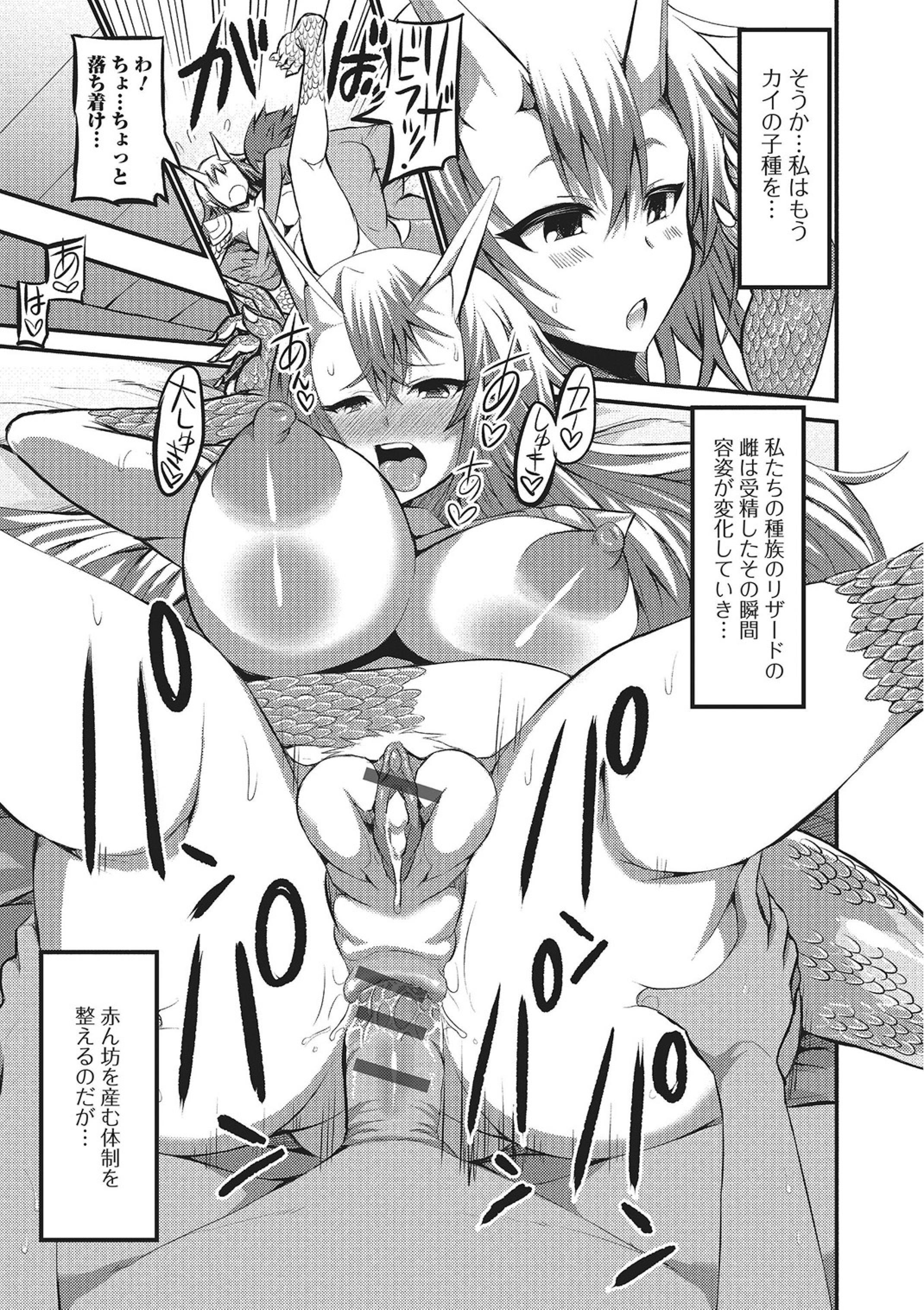 Monster Shoujo e no Yokujou 171