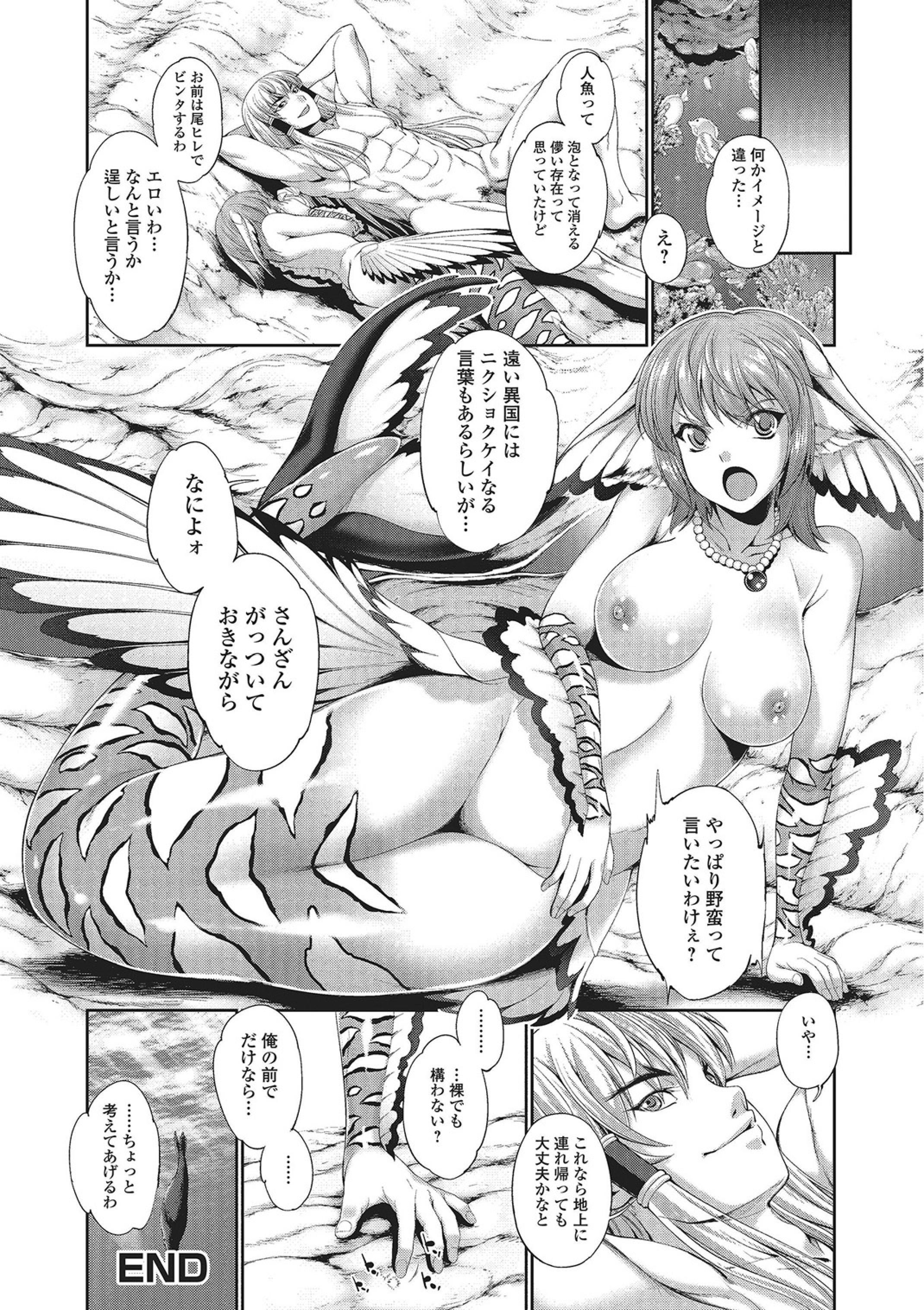 Monster Shoujo e no Yokujou 20