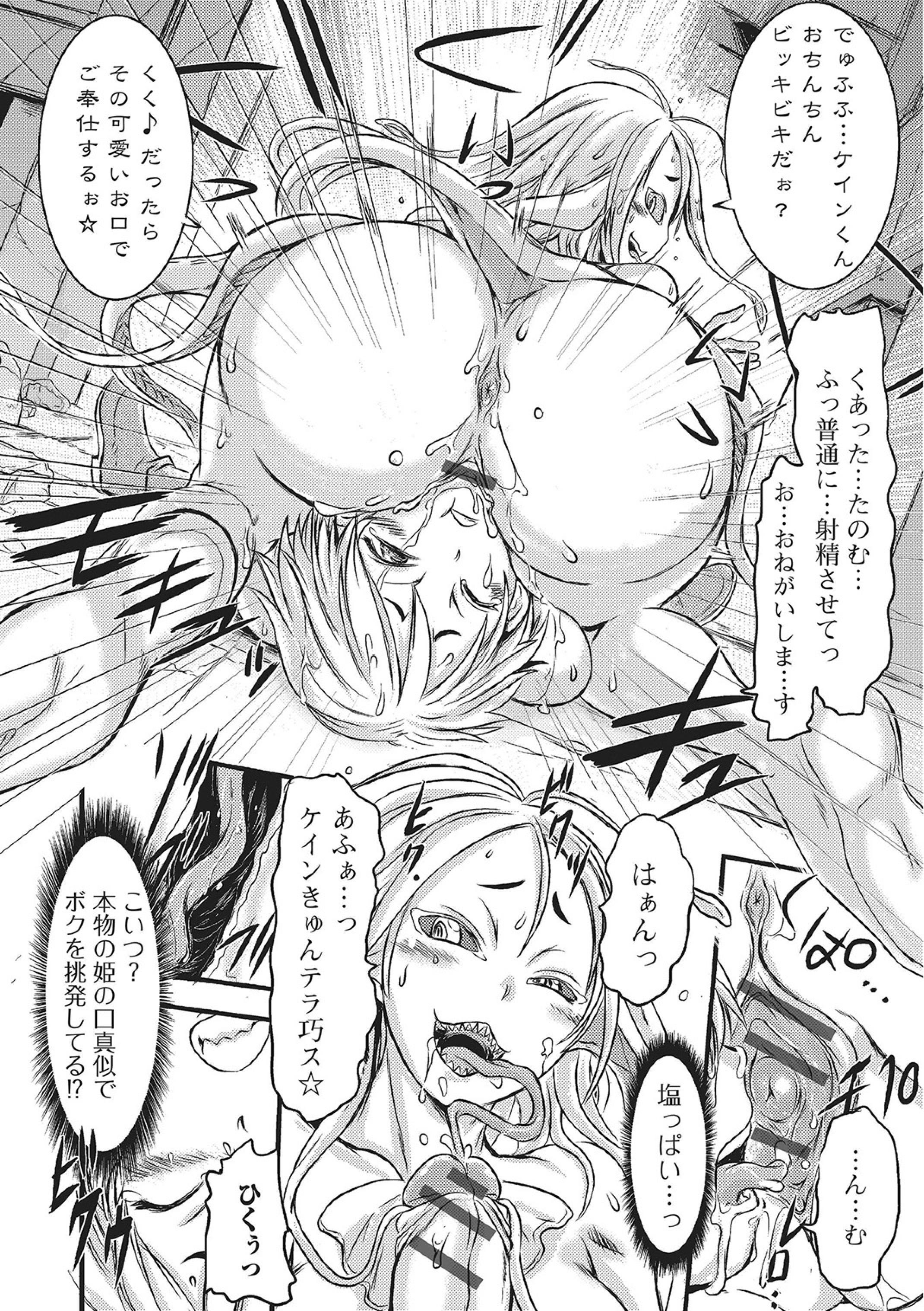 Monster Shoujo e no Yokujou 34