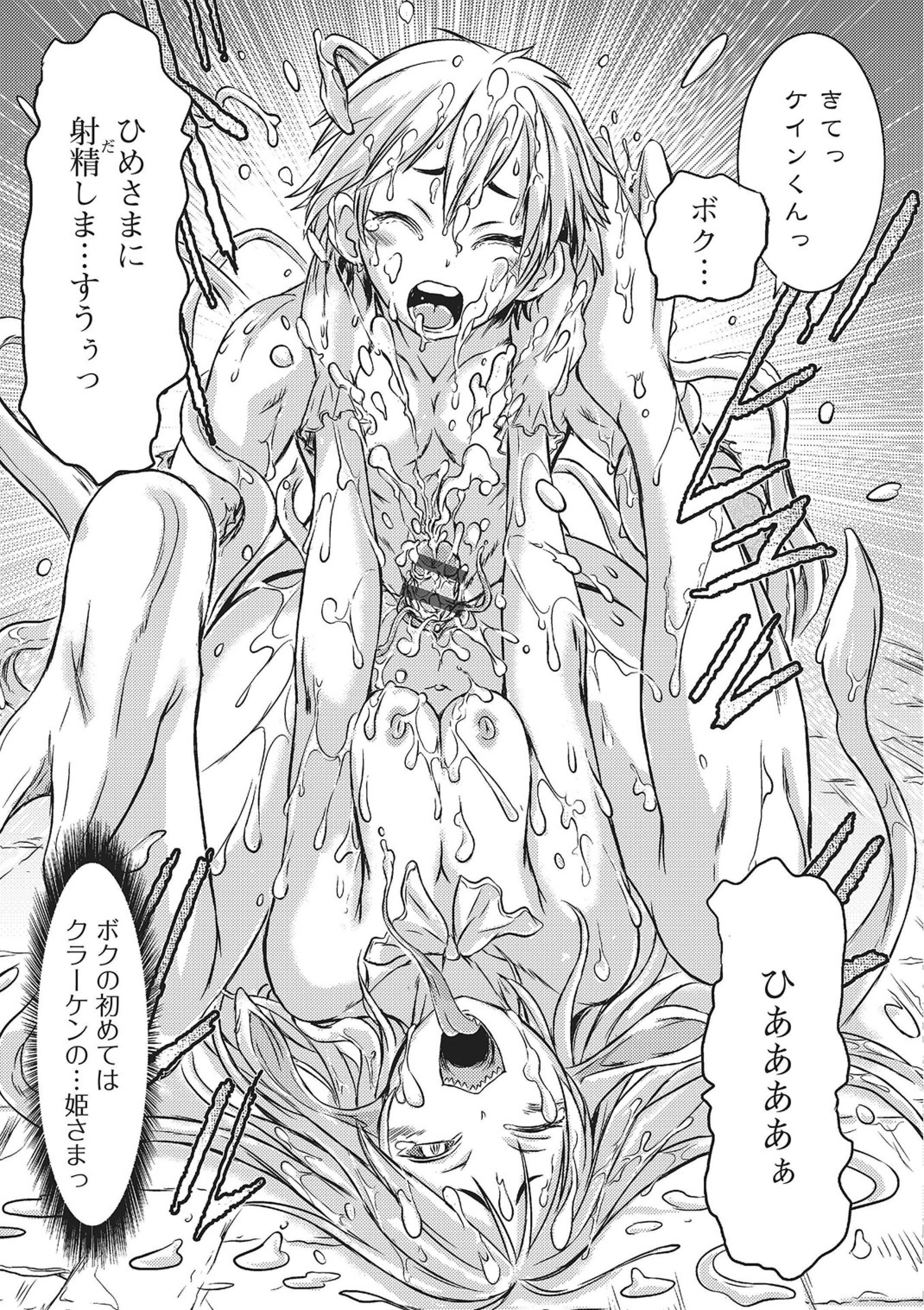 Monster Shoujo e no Yokujou 39