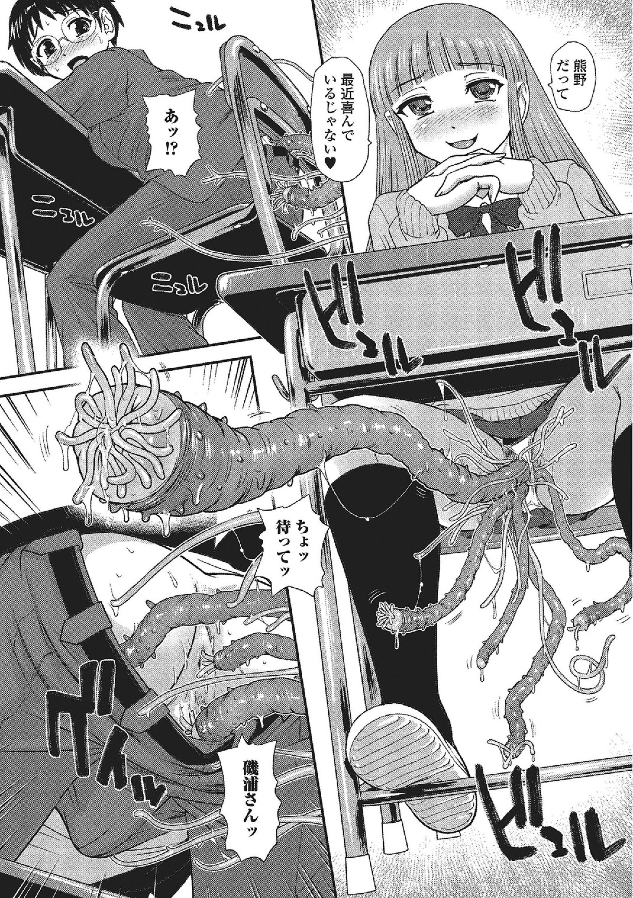Monster Shoujo e no Yokujou 58