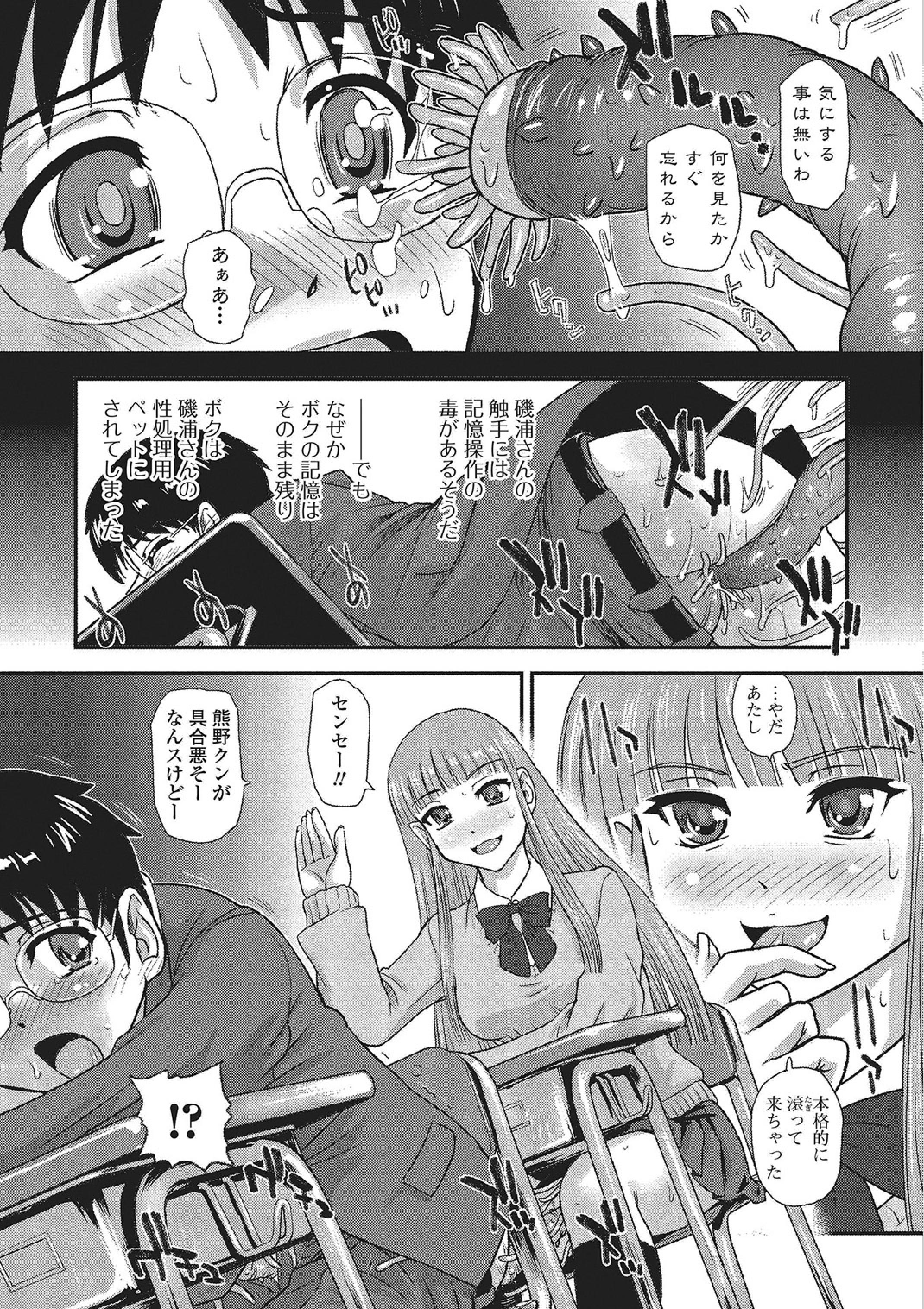 Monster Shoujo e no Yokujou 63
