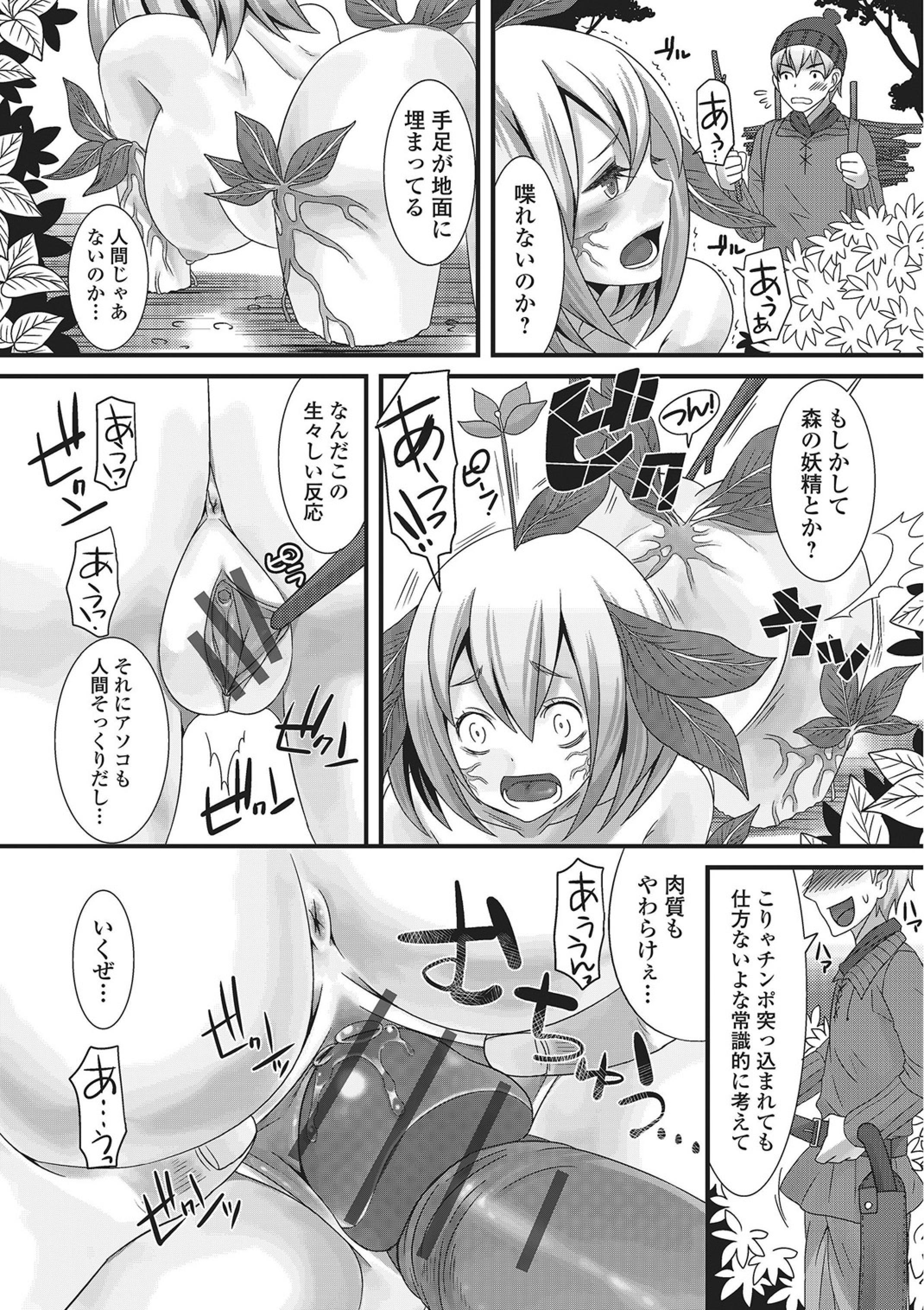 Monster Shoujo e no Yokujou 82