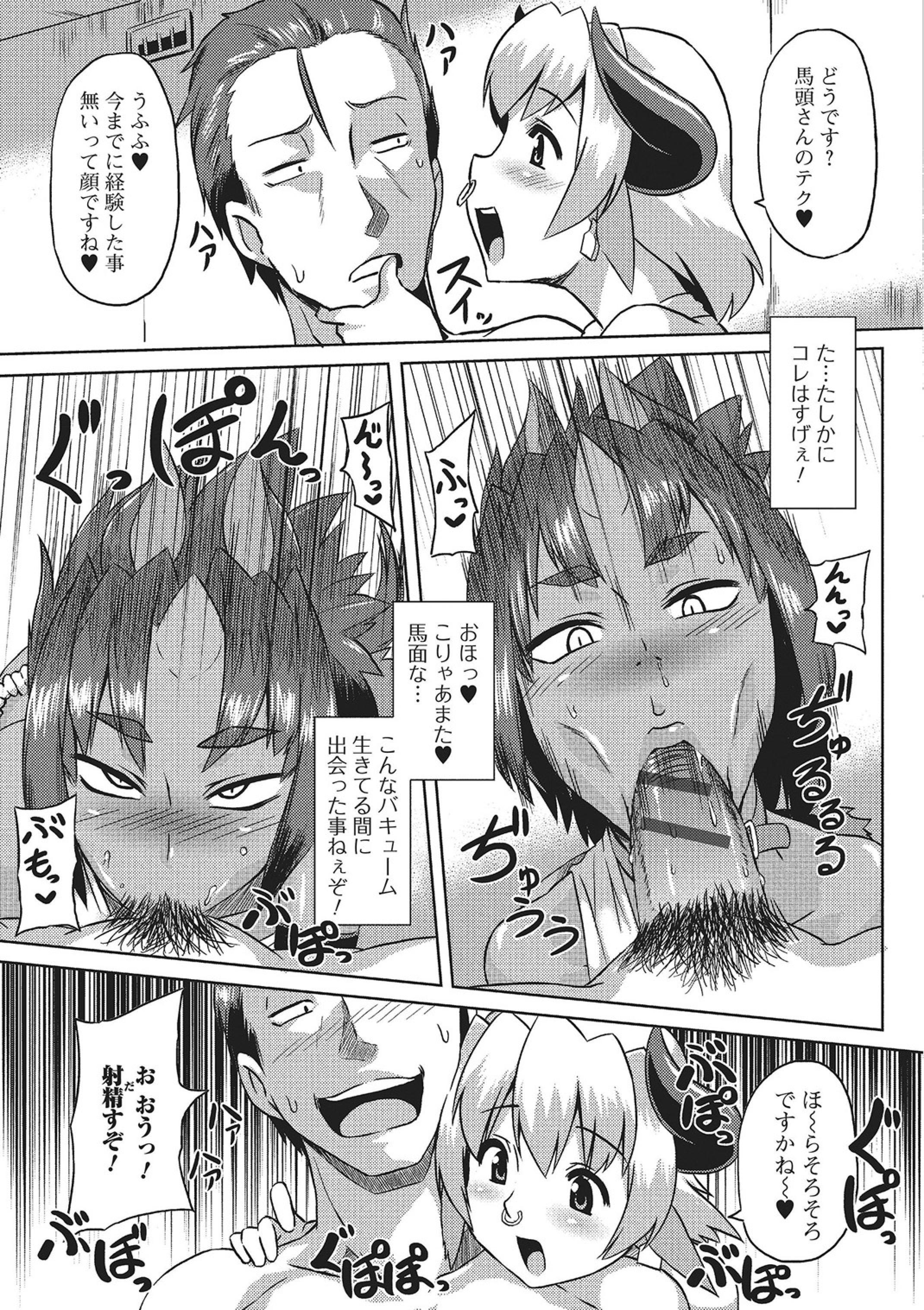 Monster Shoujo e no Yokujou 91