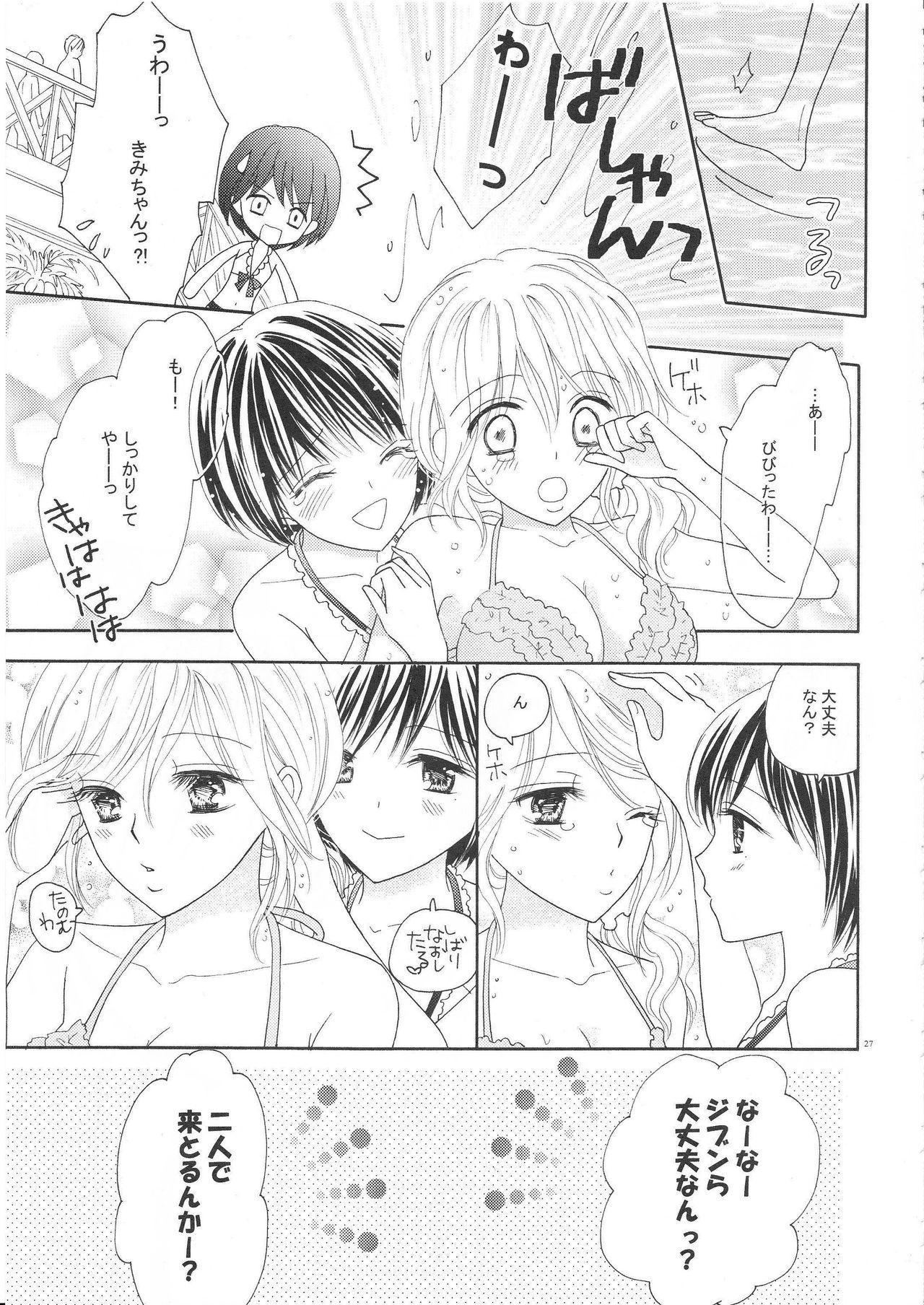 Yuri to Bikini 25