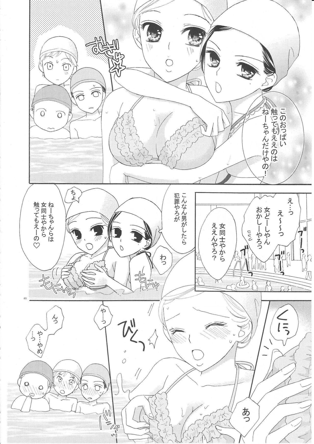 Yuri to Bikini 38