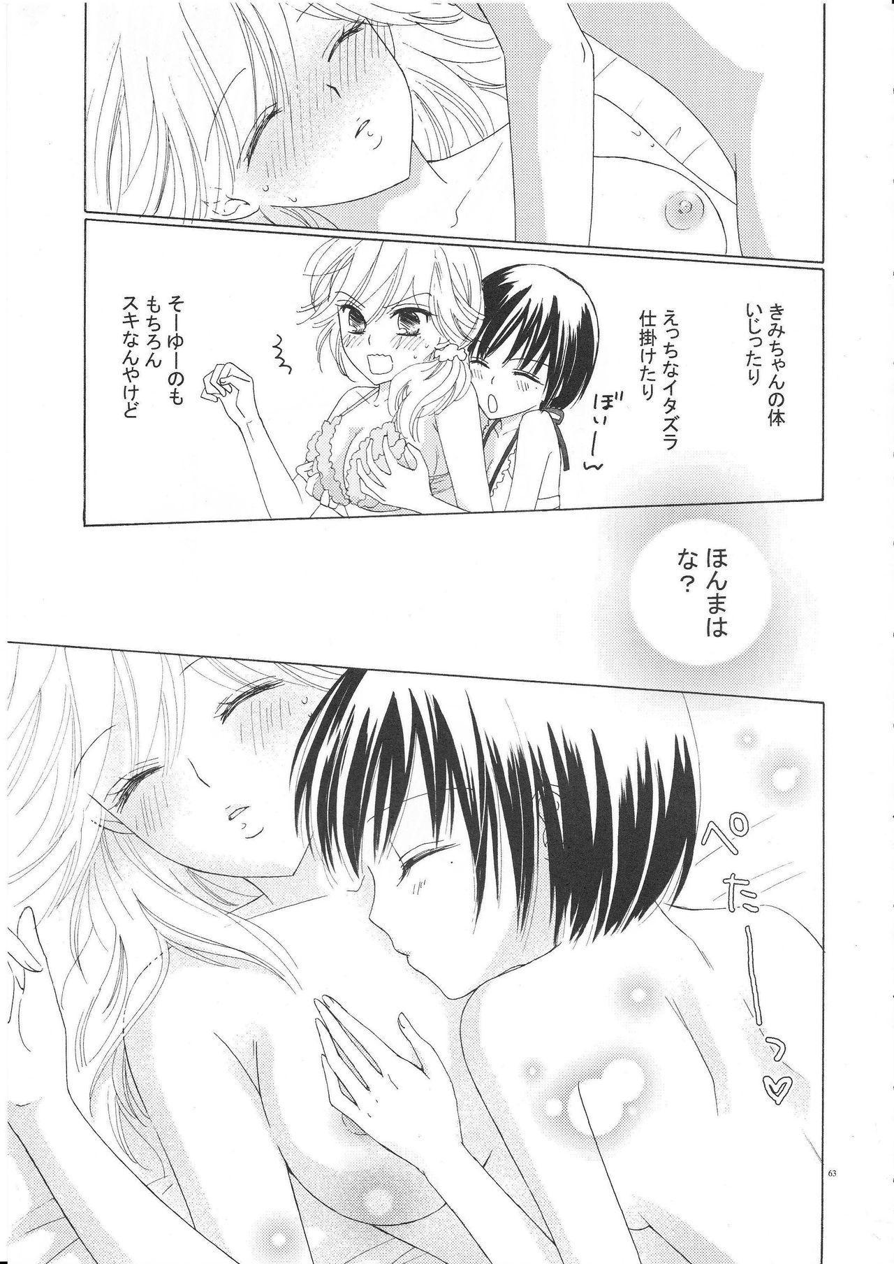 Yuri to Bikini 61