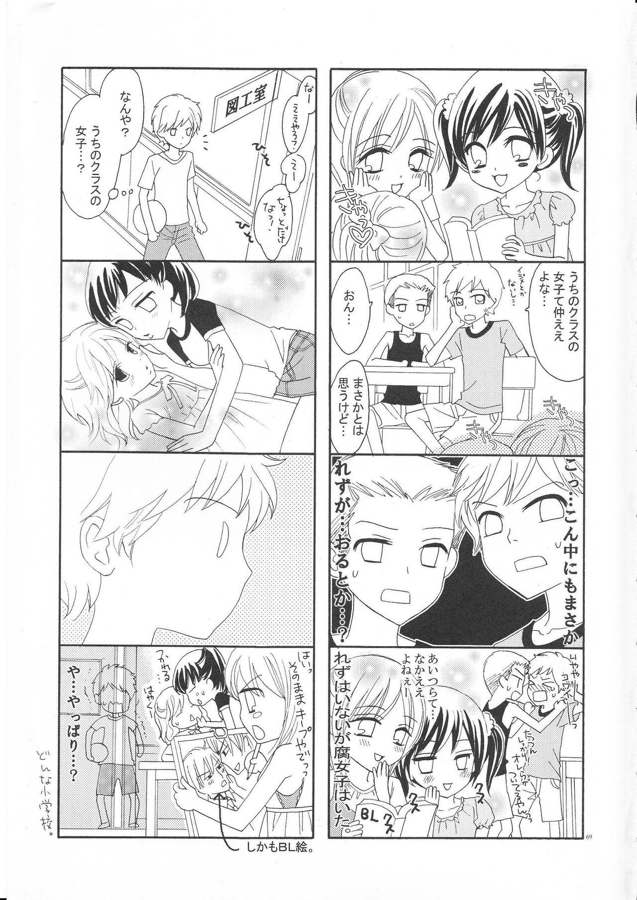 Yuri to Bikini 67