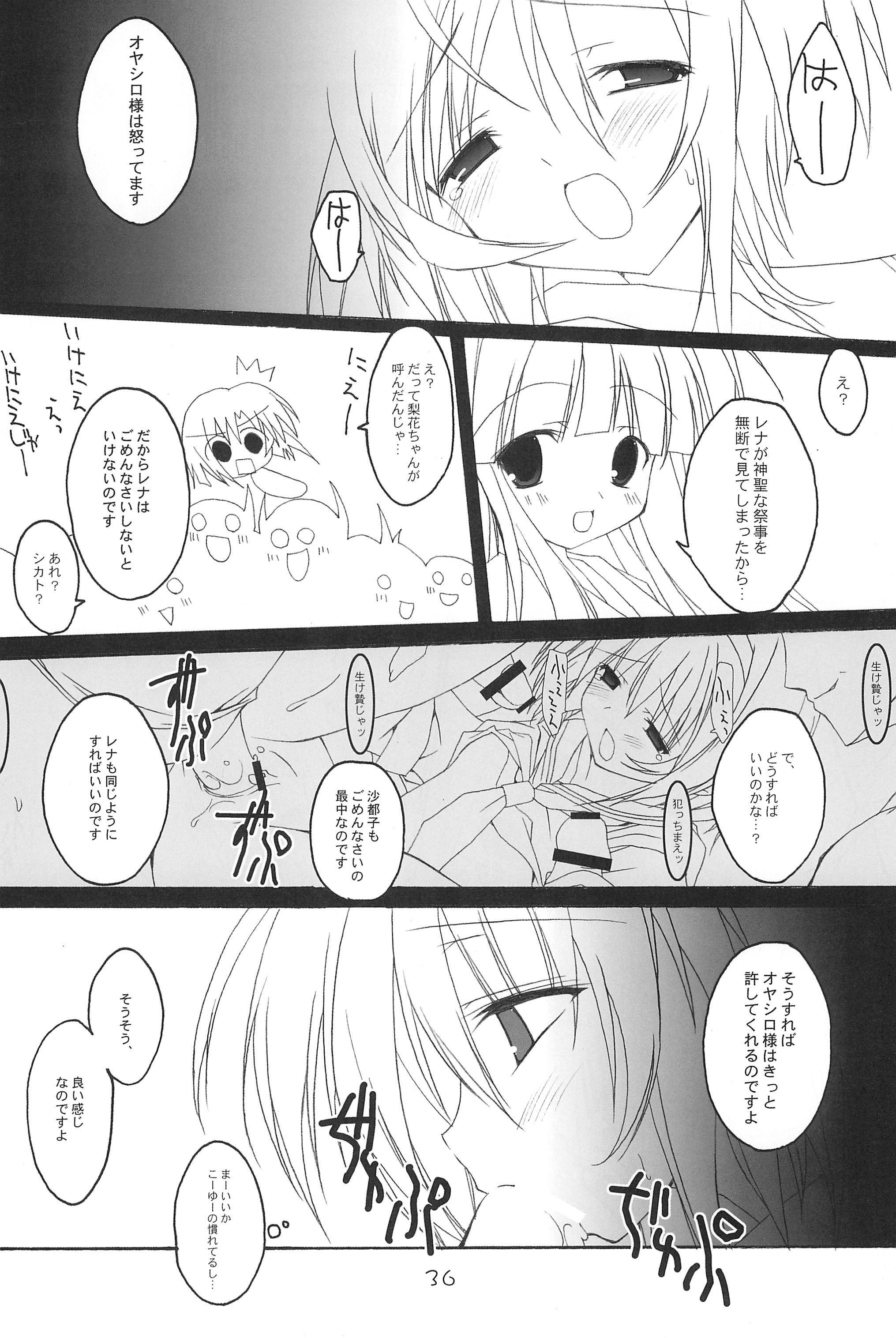 BUCHIKOWASHI 37