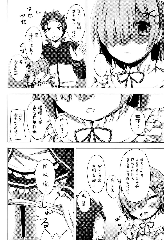 """""""A Subaru-kun Ecchi Shimasu?"""" """"Chotto Barusu Nani Jiro Jiro Miten no yo"""" 15"""
