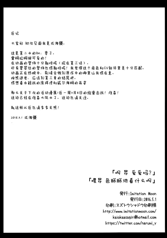 """""""A Subaru-kun Ecchi Shimasu?"""" """"Chotto Barusu Nani Jiro Jiro Miten no yo"""" 21"""