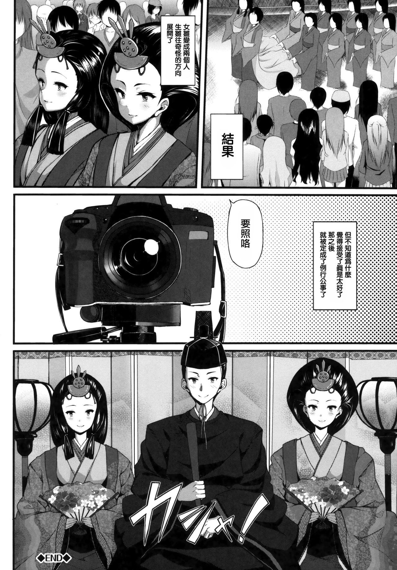 Koimaguwai Ch.1~7 29