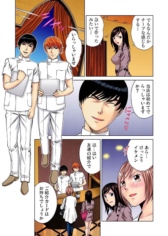 Gaticomi Vol.34 11