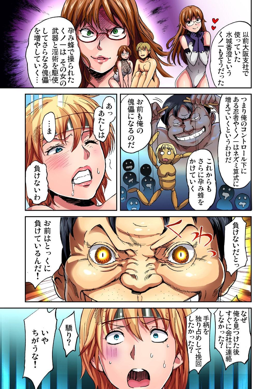 Gaticomi Vol.34 120