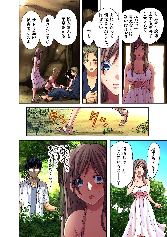 Gaticomi Vol.34 38