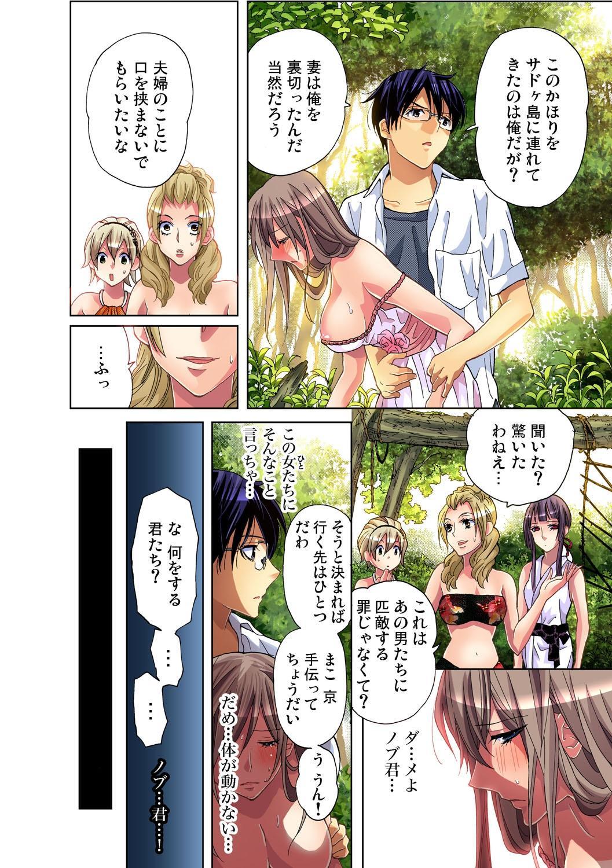 Gaticomi Vol.34 50